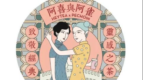 喜茶设计学:一家被卖奶茶耽误的设计公司