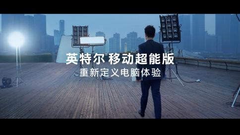 英特尔移动超能版TVC商务篇