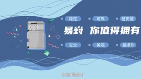 易流2020发布会产品MG动画—易葑