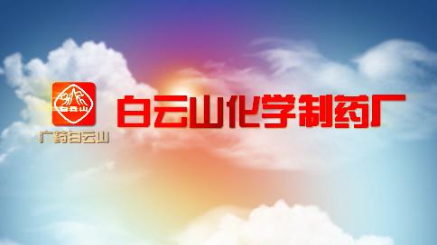 白云山化学制药厂-宣传片