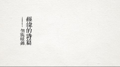 《经纬的诗篇 侗族织锦》