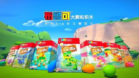 大颗积木儿童玩具三维动画