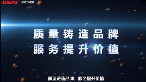 广州南方电器宣传片