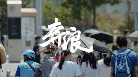 开课吧app7周年视频:奔浪