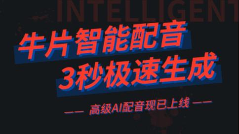 如何用高级AI配音给视频配音(视频教程)