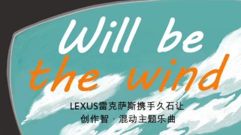 久石让 x 雷克萨斯 主题乐曲《Will be the wind》