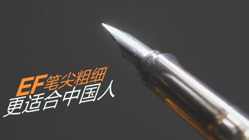 苏宁极物钢笔