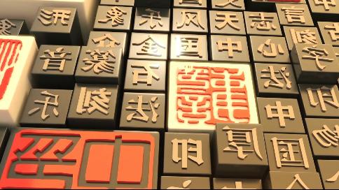 印记中国2020直播活动暖场片