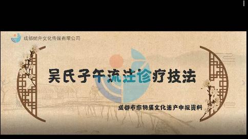 吴氏子午流注诊疗技法宣传非遗片拍摄