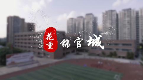 锦官城小学宣传片