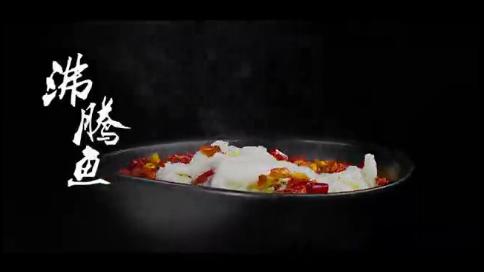 美食沸腾鱼