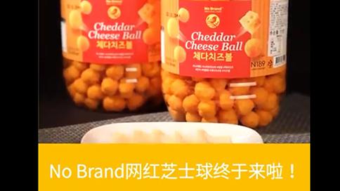 |产品展示|食品|芝士球