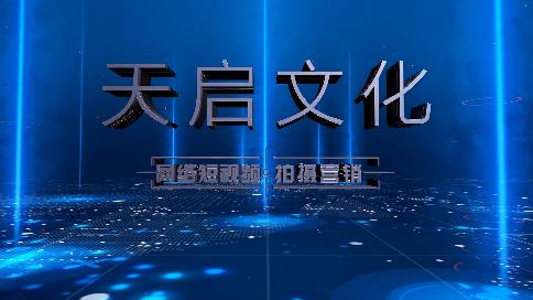 汕头影视制作团队 天启文化
