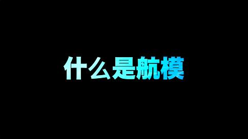 紀錄片:什么是航模(吳世康紀錄片工作室)