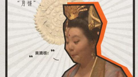 五芳斋中秋广告片《走近科学,走近月饼》