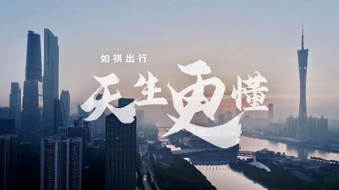 如祺出行一周年品牌TVC #天生更懂#