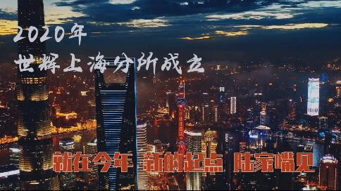 世辉律师事务所音乐微电影(MV)