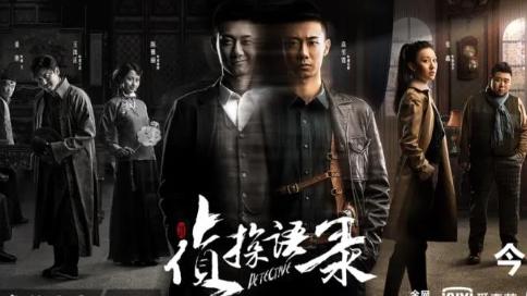 《偵探語錄》雙面警察探案追緝真兇,新派神探解密年代奇案