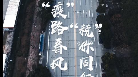 肇庆市高新区税务局—抗疫宣传片