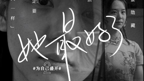 张大鹏 x 三生花 「为自己盛开」第二支「她最好了」