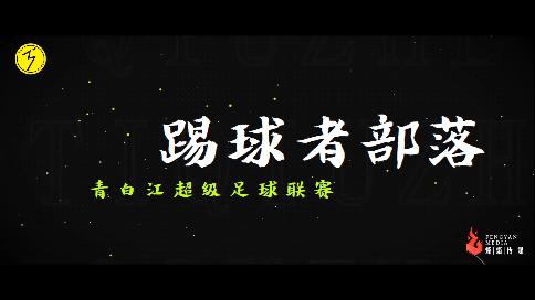 青超联赛《踢球者部落》球队宣传片