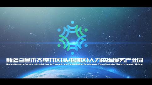 新疆乌鲁木齐人资产业园宣传片