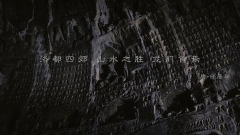 龙门石窟申遗20年