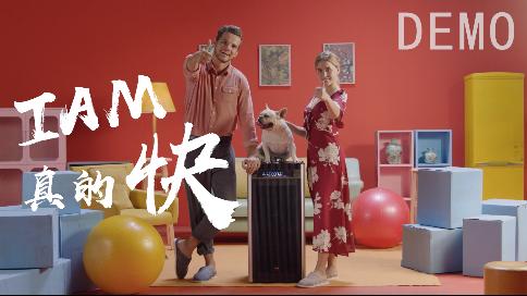 IAM空气净化器广告