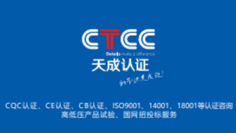 乐清市天成企业管理咨询有限公司