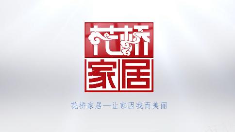 花桥家具宣传片