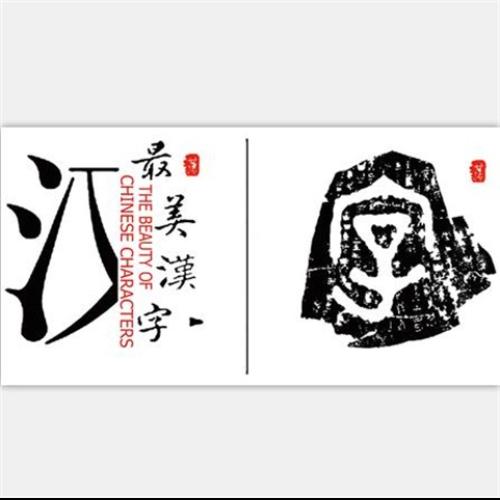 最美汉字书法系列-清 王铎 赠张抱一草书诗卷