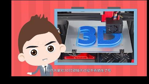 快速了解3D打印技术