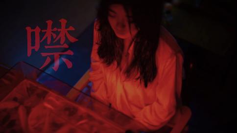 「噤」MV | 意识流 | 反家暴