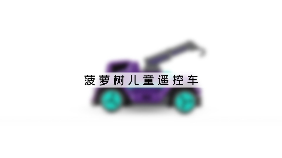 儿童遥控玩具车安装步骤视频