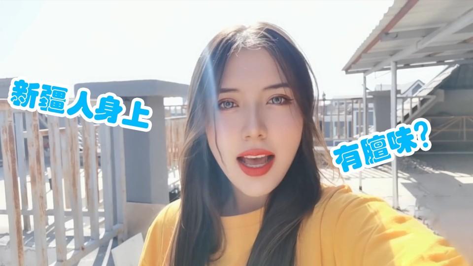 新疆人喜歡吃牛羊肉有膻味?這是真的嗎?看塔吉克姑娘怎么說?