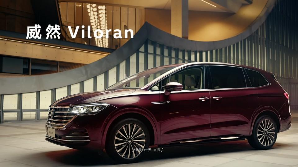 2020上汽大眾Viloran威然上市TVC