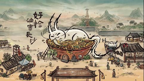 长沙银行×湖南省博物馆×茶颜悦色三方联名动画