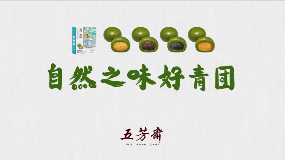 五芳斋寒食节动画小片《一个青团的生活准则》
