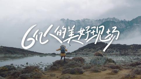 6億人的美好現場——抖音直播三周年 官方品牌宣傳片