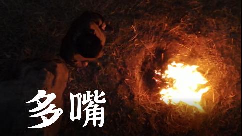 「多嘴」MV | 人生探听