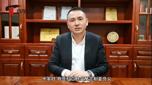 科亚林全屋定制总经理夏良义通过同孚传媒融媒体发表2021年新年贺词
