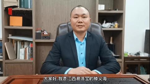 易涂宝净味木器漆总经理滕义海通过同孚传媒融媒体发表2021年新年贺词