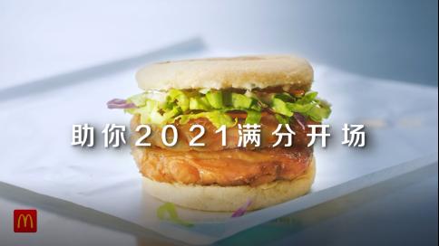 麦当劳2021第一支广告片