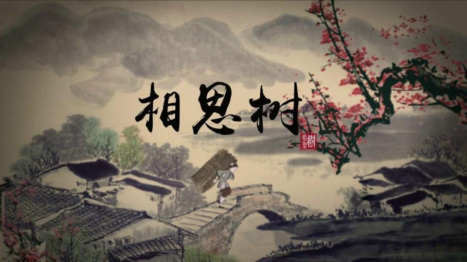 《相思树》二维动画短片