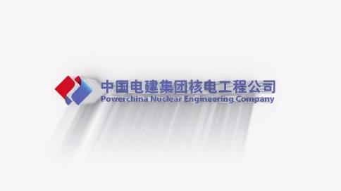 中国电建集团核电工程公司宣传片