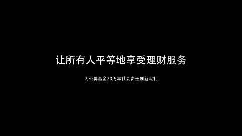 鹏华基金无障碍基金理财微电影