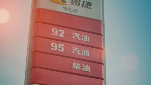 西安宣传片拍摄中石化真人诗歌神木地区宣传片作品(样片)英朗传播制作参考