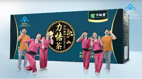 《万松堂力悟茶》TVC广告