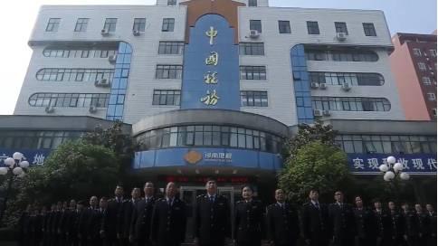 新郑市 地税局 宣传片