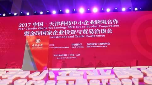 中国银行跨境合作洽谈会